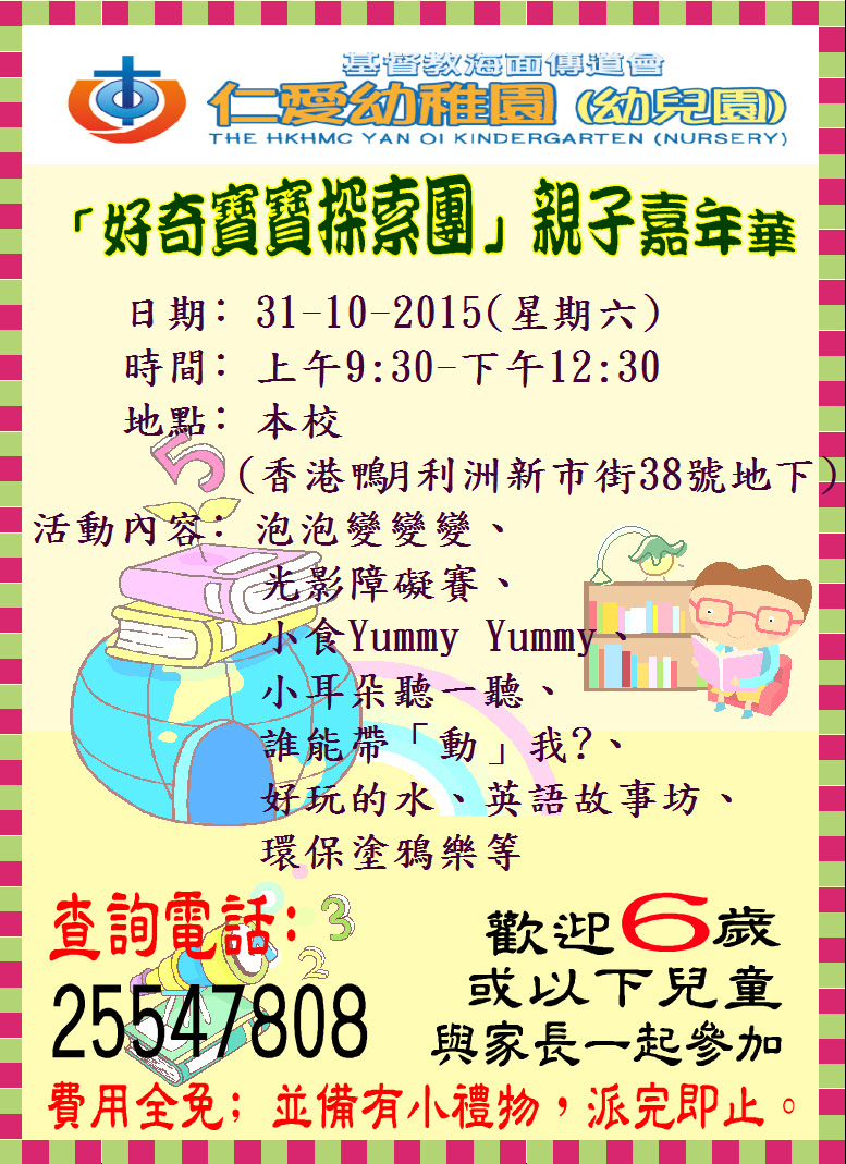 http://www.yanoikin.edu.hk/attachment_file/common_uploaded/news/3/3469_3se.JPG